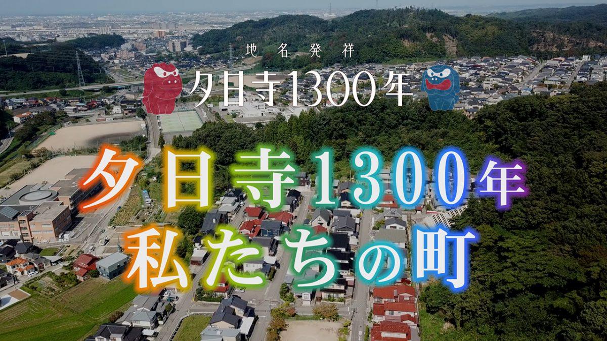 夕日寺1300年記念DVD制作